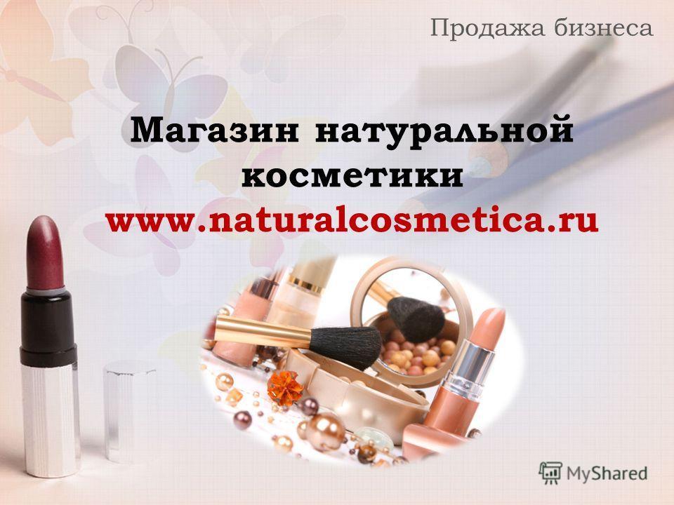 Продажа бизнеса Магазин натуральной косметики www.naturalcosmetica.ru
