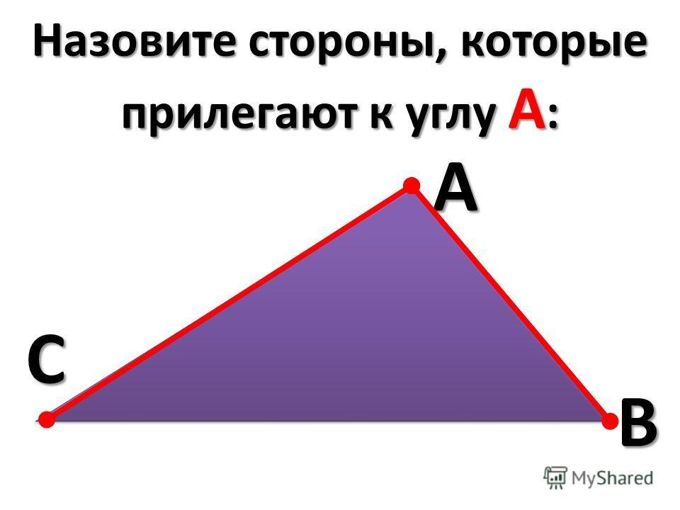 Назовите стороны, которые прилегают к углу A : CAB