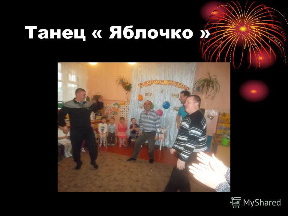 Танец « Яблочко »