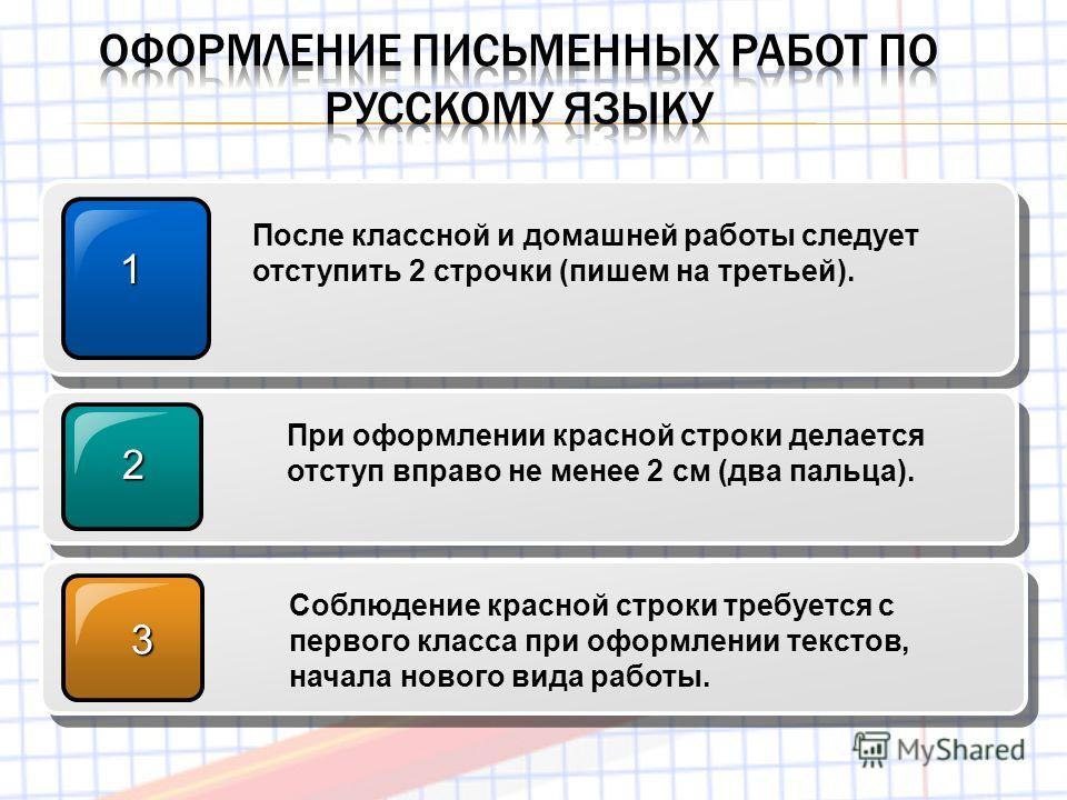 1 После классной и домашней работы следует отступить 2 строчки (пишем на третьей). 2 При оформлении красной строки делается отступ вправо не менее 2 см (два пальца). 3 Соблюдение красной строки требуется с первого класса при оформлении текстов, начал
