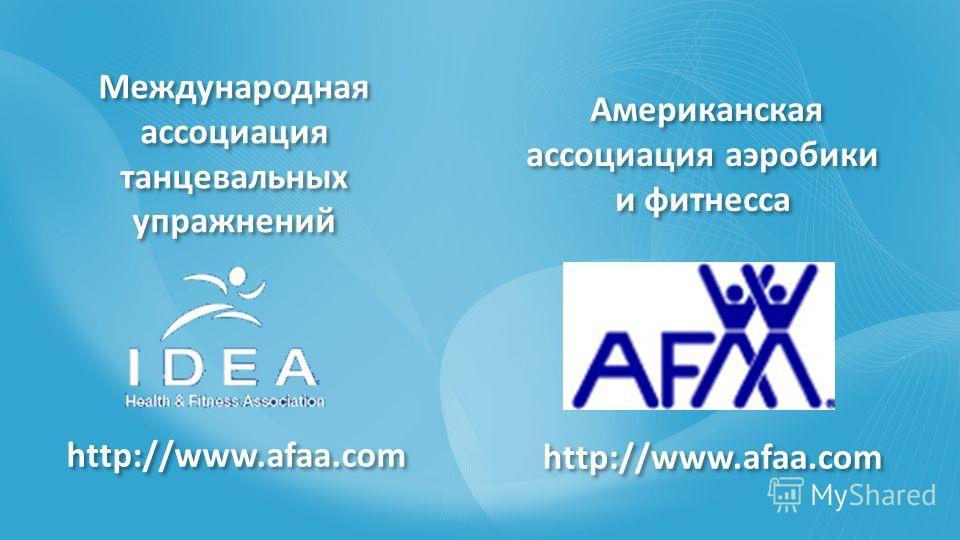 http://www.afaa.com Международная ассоциация танцевальных упражнений Американская ассоциация аэробики и фитнесса