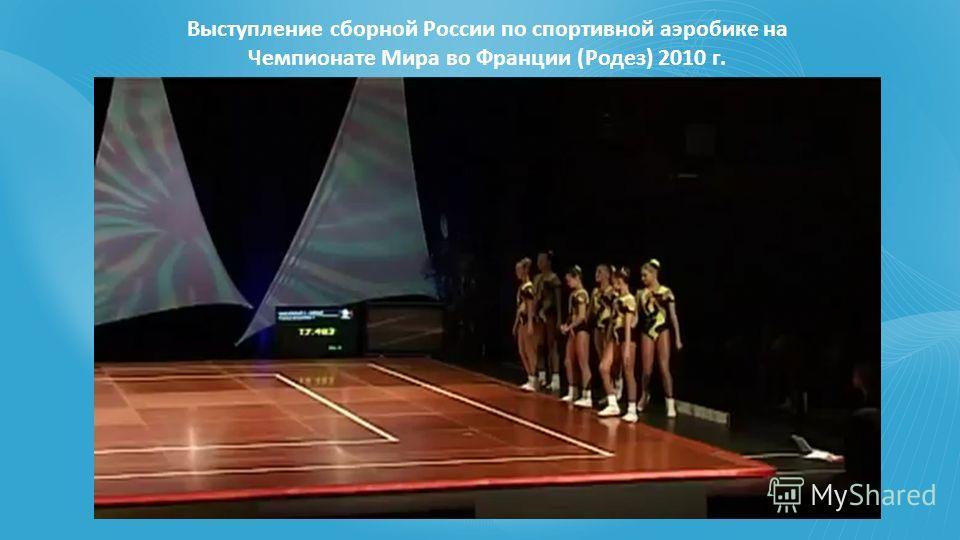 Выступление сборной России по спортивной аэробике на Чемпионате Мира во Франции (Родез) 2010 г.