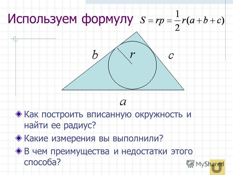 Используем формулу Какие измерения проводились и сколько их? Какими инструментами пользовались? Какие затруднения испытывали? Когда удобно пользоваться данной формулой?