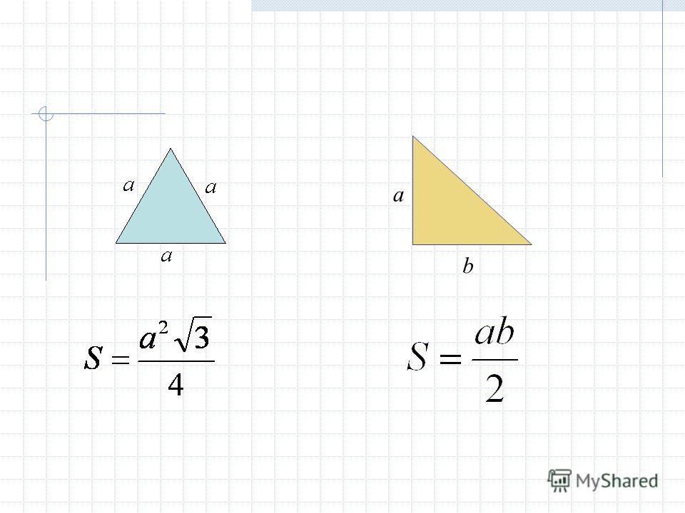 Частные случаи Какими формулами для нахождения площади треугольника можно воспользоваться в случае, если 1. Треугольник равносторонний? 2. Треугольник прямоугольный?