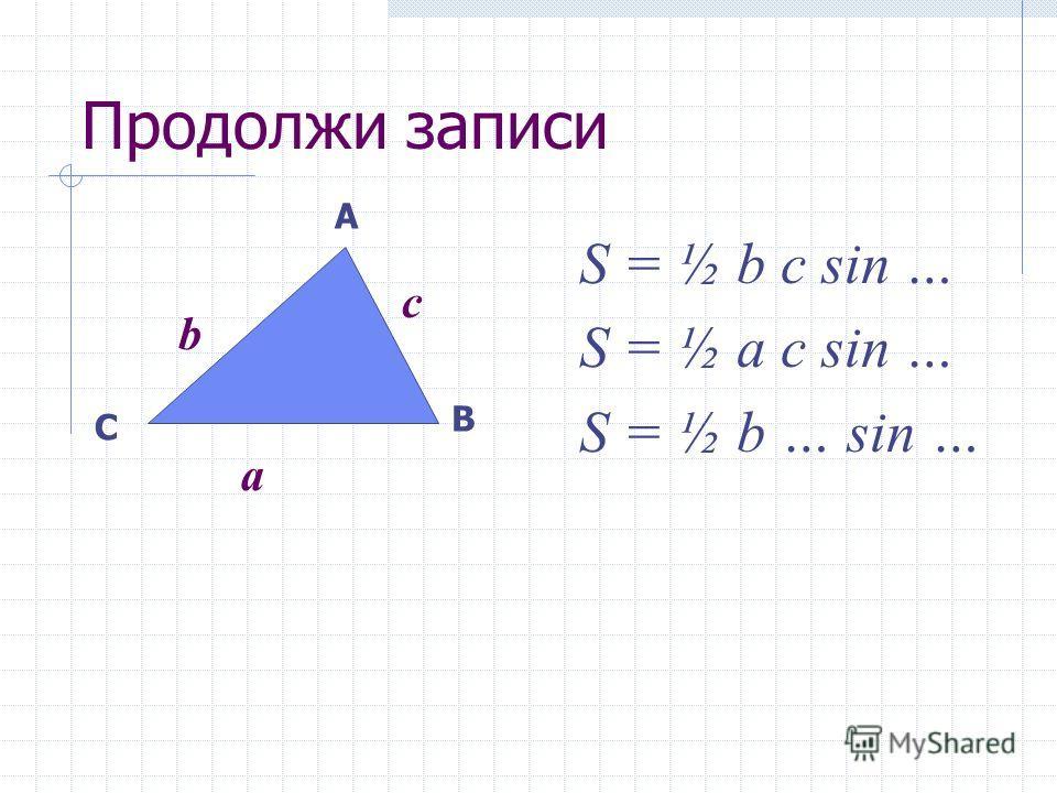 Задание «Кто быстрее?» Вам предложены готовые слайды презентации с доказательством теоремы, но их порядок нарушен. Восстановите порядок. Примечание (презентация «Кто быстрее?» расположена на Рабочем столе компьютера). За верно выполненное задание пол