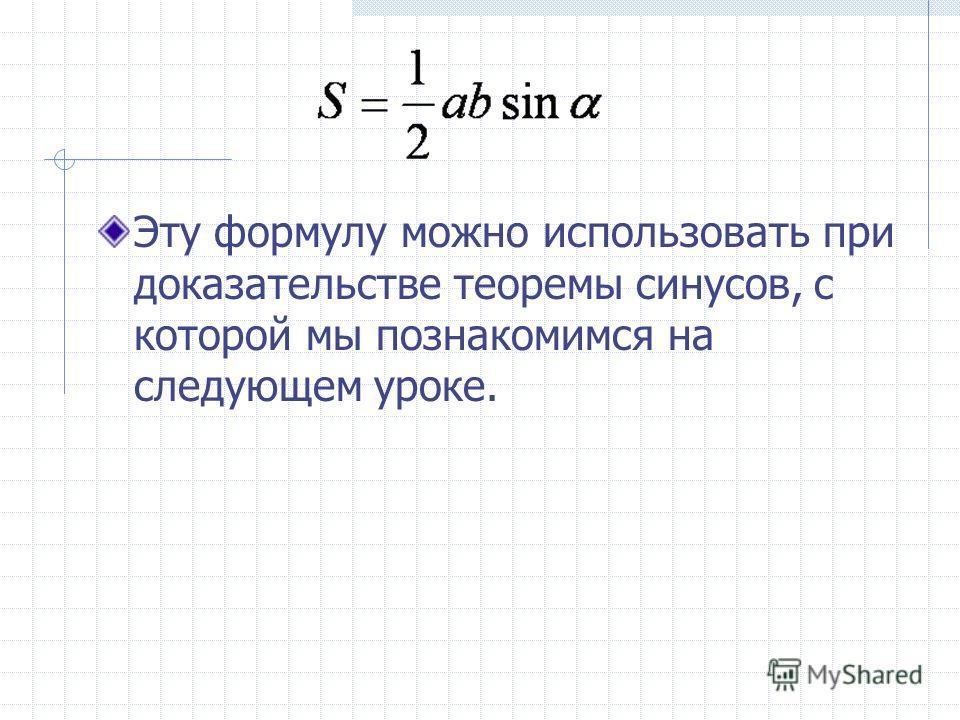 Что необходимо знать для нахождения площади треугольника изученным способом? При решении каких задач можно использовать данную формулу?