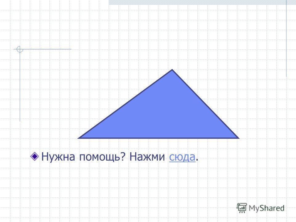 Тогда сможем выполнить практическую работу. Найти несколькими способами площадь треугольника, лежащего в конверте 1. Какие из перечисленных инструментов вам могут пригодиться: треугольник, транспортир, циркуль, измерительная линейка, палетка?