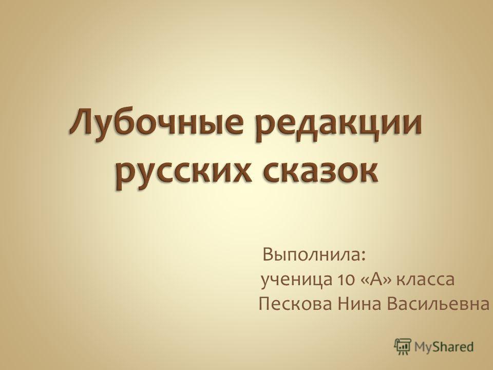 Выполнила: ученица 10 «А» класса Пескова Нина Васильевна