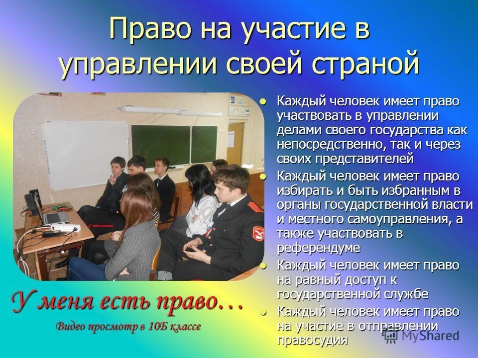 Право на участие в управлении своей страной Каждый человек имеет право участвовать в управлении делами своего государства как непосредственно, так и через своих представителей Каждый человек имеет право участвовать в управлении делами своего государс