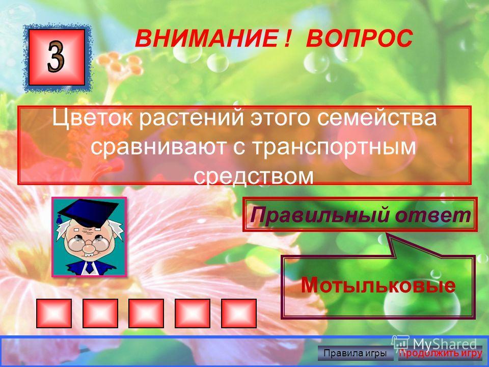 ВНИМАНИЕ ! ВОПРОС Тип жилкования, характерный однодольным растениям Правильный ответ Параллельное или дуговое Правила игрыПродолжить игру