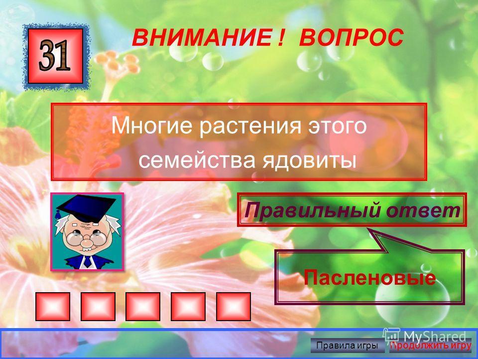 ВНИМАНИЕ ! ВОПРОС Для растений этого семейства характерны корневища луковицы Правильный ответ Лилейные Правила игрыПродолжить игру