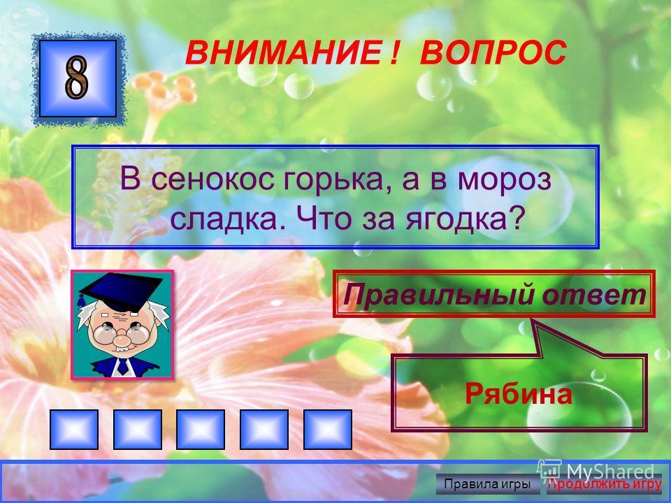 ВНИМАНИЕ ! ВОПРОС Десять мальчиков Живут в зеленых чуланчиках Правильный ответ Горох Правила игрыПродолжить игру