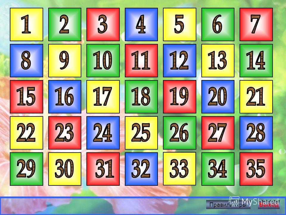 Начать игруВыход 1.Выбери ячейку с номером. 2.Прочитай вопрос. 3.Время на обдумывание – 5 секунд. 4.После звукового сигнала дай устный ответ. 5.Чтобы узнать правильный ответ, щёлкни мышкой по экрану. 6.Чтобы продолжить игру, щёлкни мышкой по кнопке «