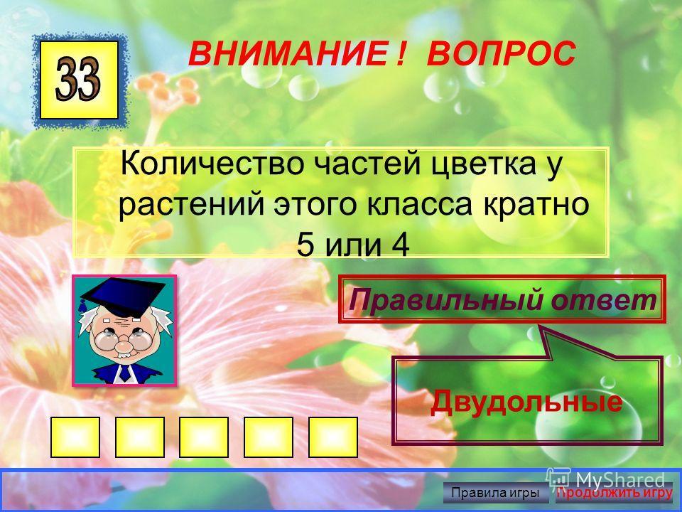 ВНИМАНИЕ ! ВОПРОС Отдел, к которому принадлежат классы однодольных и двудольных растений Правильный ответ Покрытосеменные Правила игрыПродолжить игру