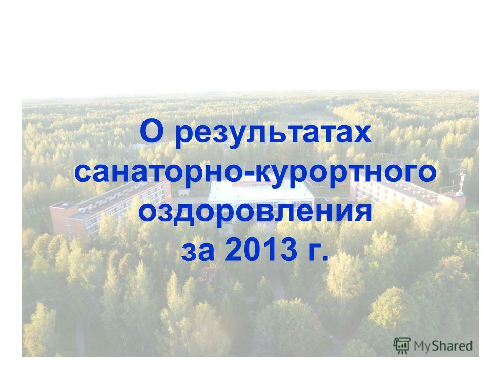 О результатах санаторно-курортного оздоровления за 2013 г.