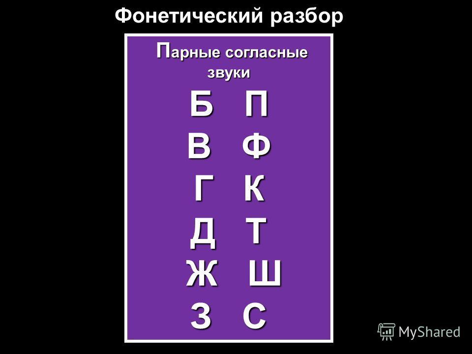 Фонетический разбор П арные согласные П арные согласныезвуки Б П В Ф Г К Д Т Ж Ш З С