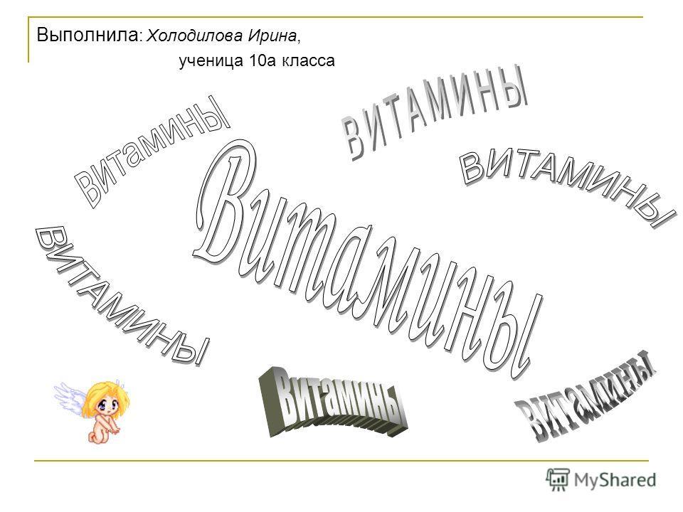 Выполнила : Холодилова Ирина, ученица 10а класса