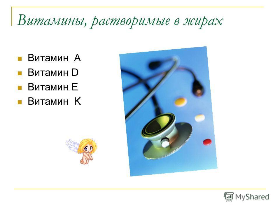 Витамины, растворимые в жирах Витамин A Витамин D Витамин E Витамин K