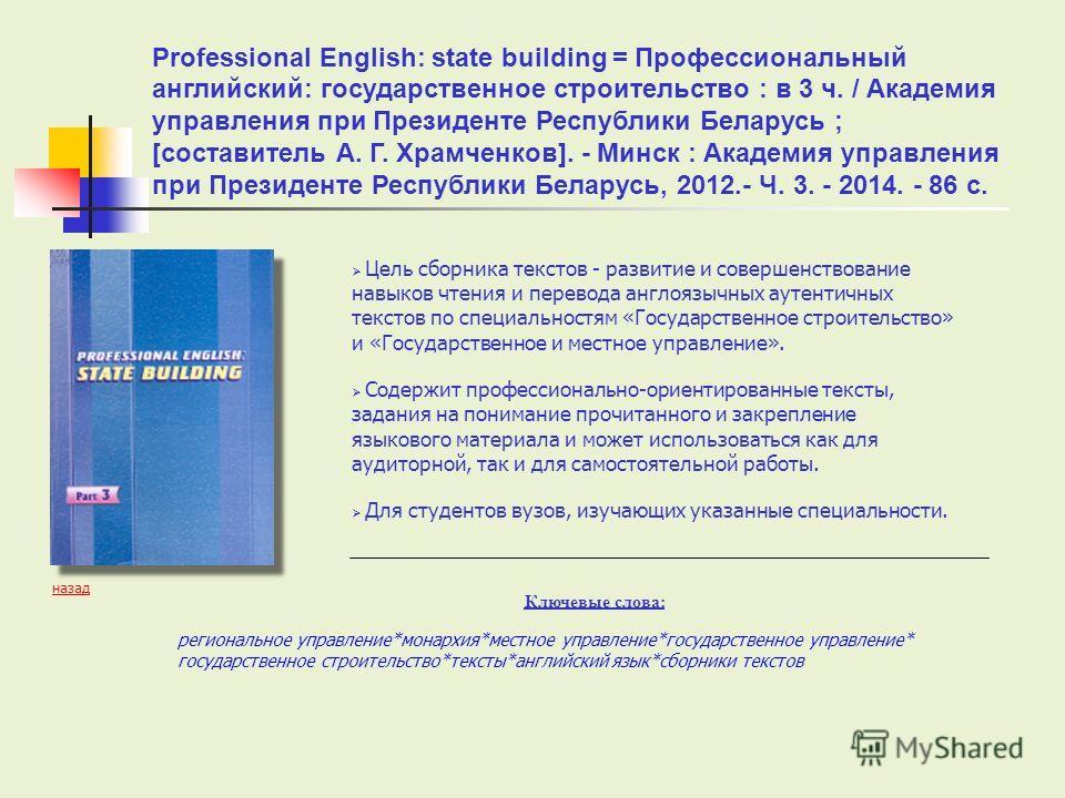 Цель сборника текстов - развитие и совершенствование навыков чтения и перевода англоязычных аутентичных текстов по специальностям «Государственное строительство» и «Государственное и местное управление». Содержит профессионально-ориентированные текст