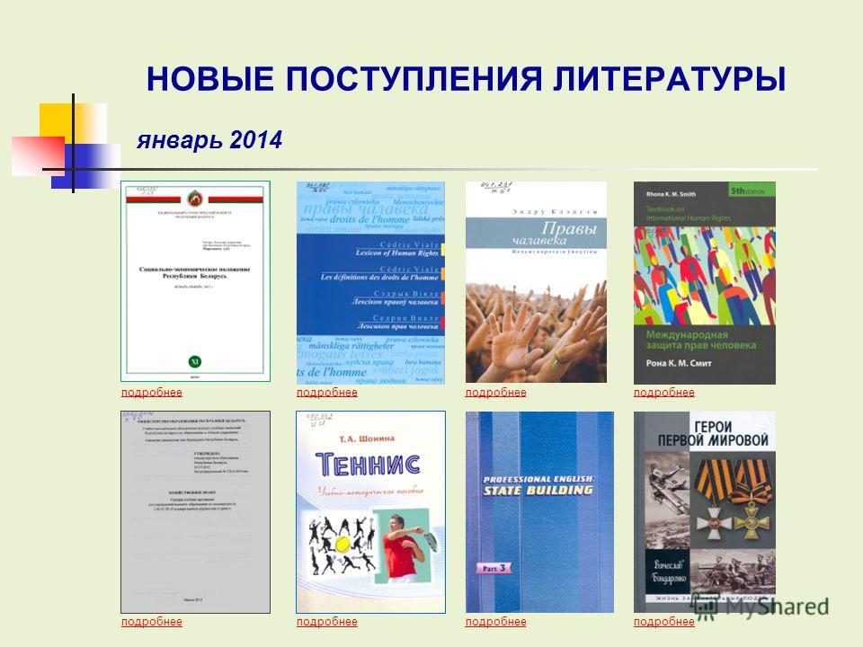 НОВЫЕ ПОСТУПЛЕНИЯ ЛИТЕРАТУРЫ январь 2014 подробнее