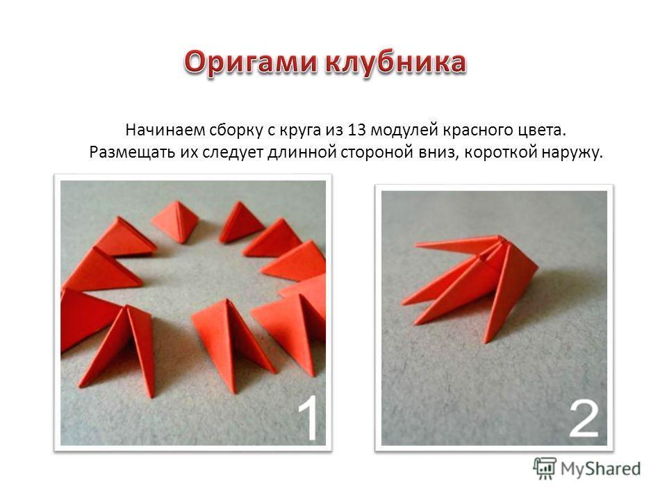 Начинаем сборку с круга из 13 модулей красного цвета. Размещать их следует длинной стороной вниз, короткой наружу.