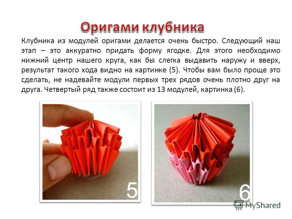 . Клубника из модулей оригами делается очень быстро. Следующий наш этап – это аккуратно придать форму ягодке. Для этого необходимо нижний центр нашего круга, как бы слегка выдавить наружу и вверх, результат такого хода видно на картинке (5). Чтобы ва