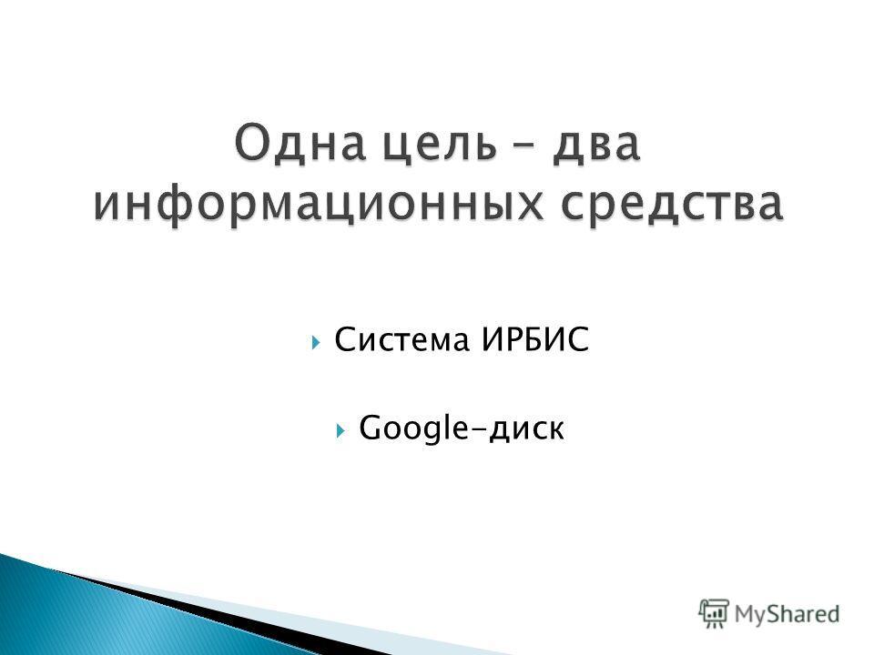 Система ИРБИС Google-диск