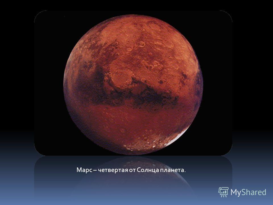 Марс – четвертая от Солнца планета.