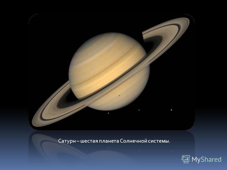 Сатурн – шестая планета Солнечной системы.