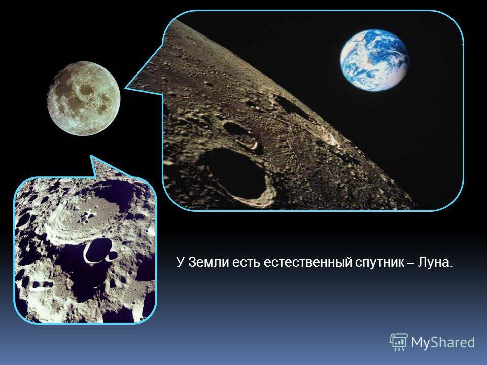 У Земли есть естественный спутник – Луна.