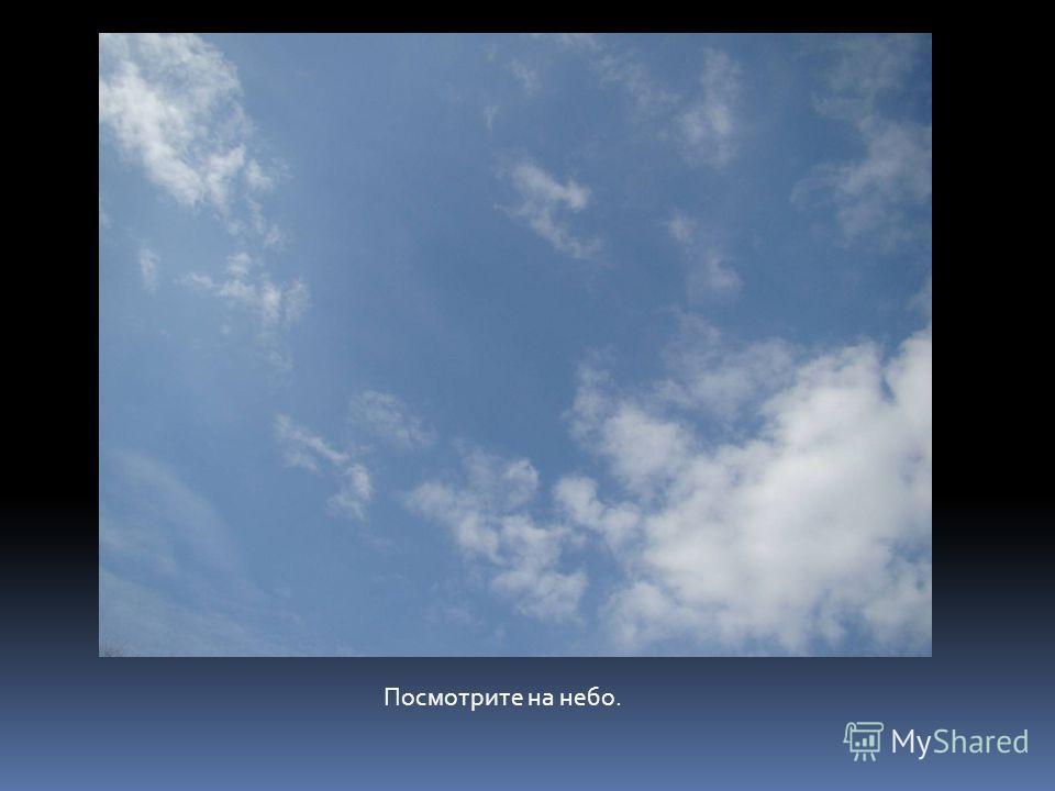 Посмотрите на небо.