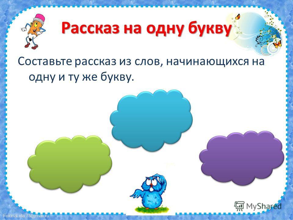 FokinaLida.75@mail.ru В П Рассказ на одну букву Составьте рассказ из слов, начинающихся на одну и ту же букву. С