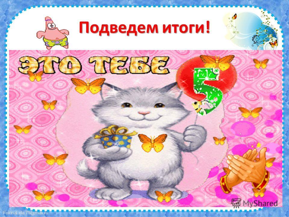 FokinaLida.75@mail.ru Подведем итоги!