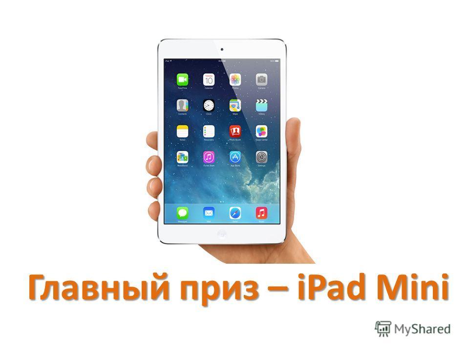 Главный приз – iPad Mini