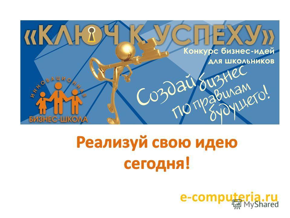 e-computeria.ru
