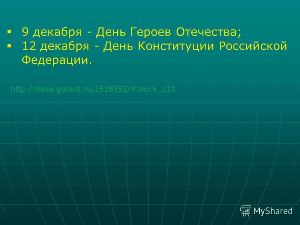 9 декабря - День Героев Отечества; 12 декабря - День Конституции Российской Федерации. http://base.garant.ru/1518352/#block_110