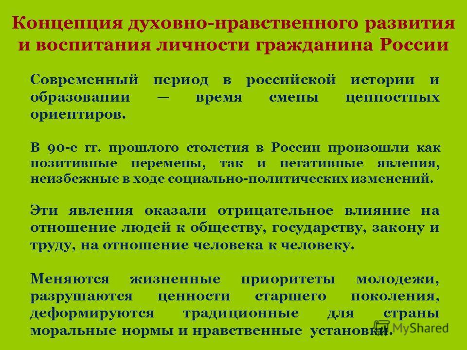 Современный период в российской истории и образовании время смены ценностных ориентиров. В 90-е гг. прошлого столетия в России произошли как позитивные перемены, так и негативные явления, неизбежные в ходе социально-политических изменений. Эти явлени