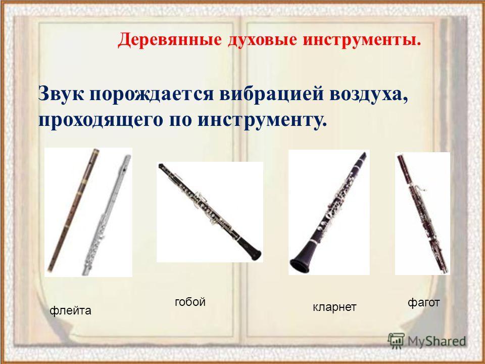Деревянные духовые инструменты. Звук порождается вибрацией воздуха, проходящего по инструменту. флейта гобой кларнет фагот