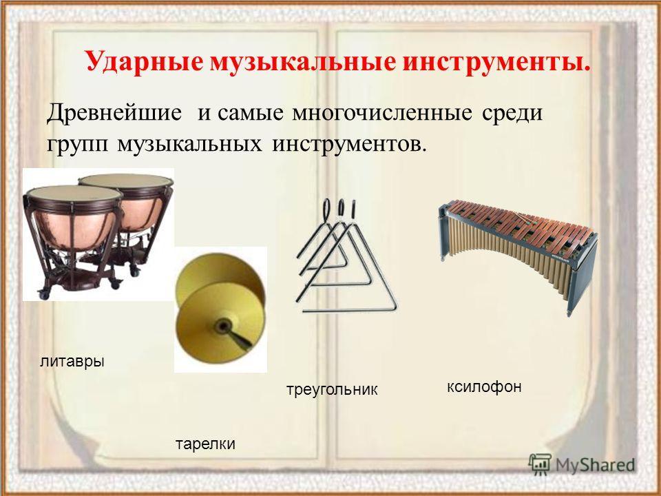 Ударные музыкальные инструменты. Древнейшие и самые многочисленные среди групп музыкальных инструментов. литавры тарелки треугольник ксилофон