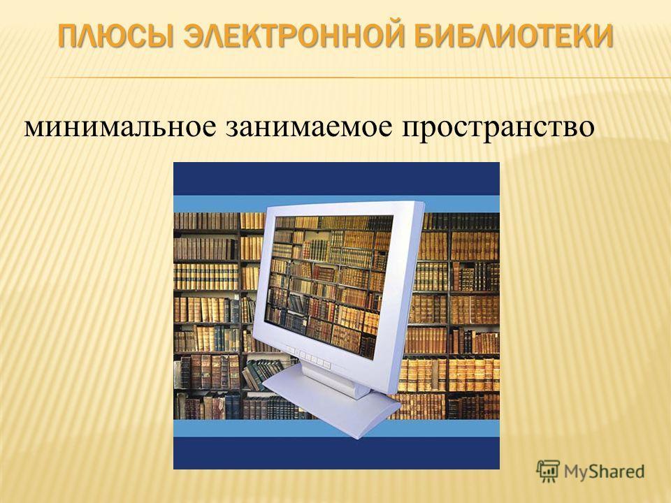 минимальное занимаемое пространство ПЛЮСЫ ЭЛЕКТРОННОЙ БИБЛИОТЕКИ