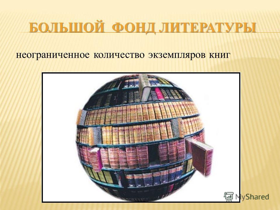 БОЛЬШОЙ ФОНД ЛИТЕРАТУРЫ неограниченное количество экземпляров книг