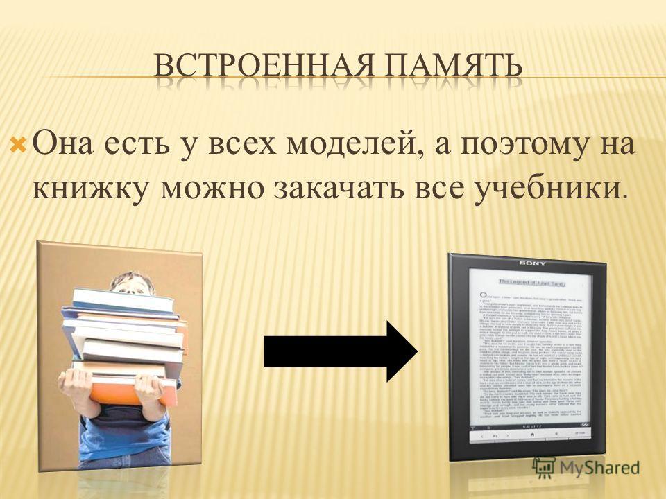 Она есть у всех моделей, а поэтому на книжку можно закачать все учебники.