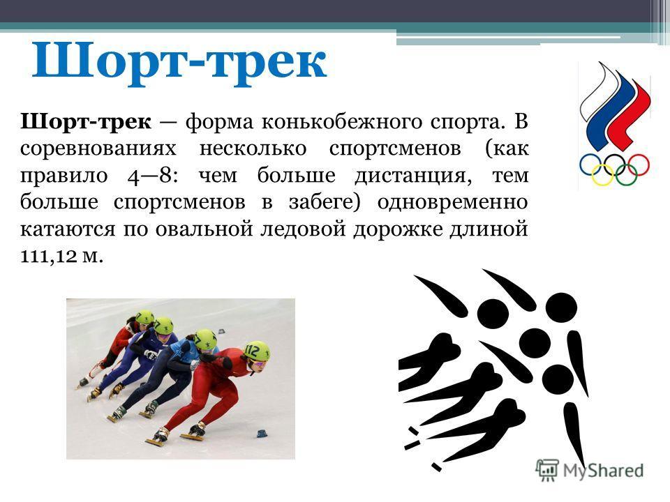 Фигурное катание Фигурное катание на коньках - вид конькобежного спорта, включающий соревнования женщин и мужчин в одиночном катании, смешанных пар в парном катании и в спортивных танцах.