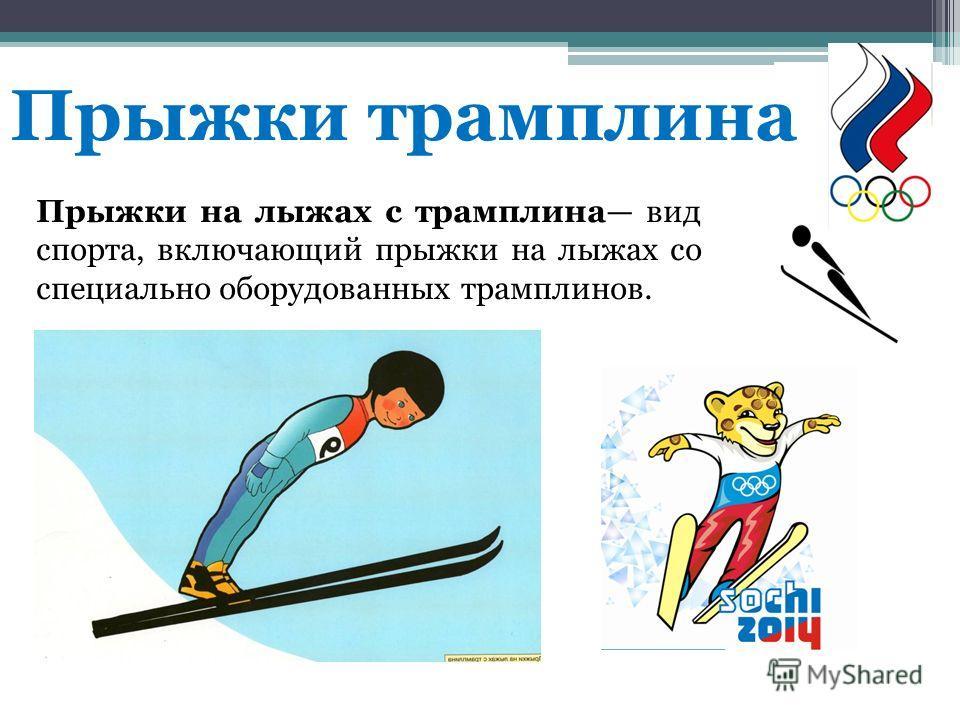 Лыжные гонки Лыжные гонки - это вид спорта, который представляет собой гонки на лыжах, когда спортсменам необходимо пройти определённую дистанцию за меньшее время по специально подготовленной снежной трассе.