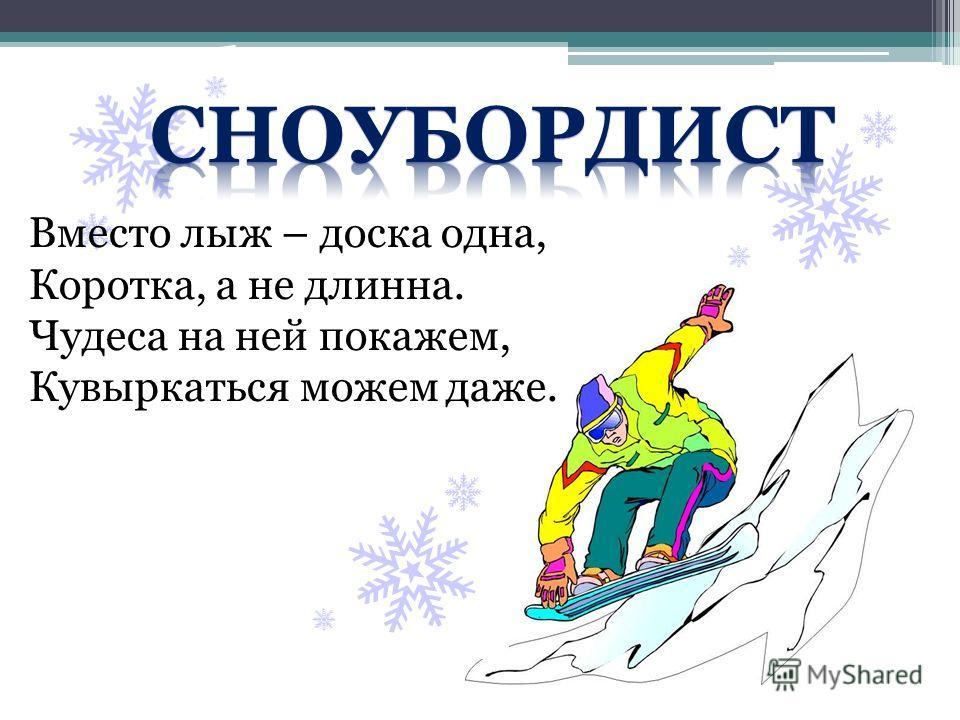 Он играет на коньках, Клюшку держит он в руках. Шайбу этой клюшкой бьёт. Кто спортсмена назовёт?