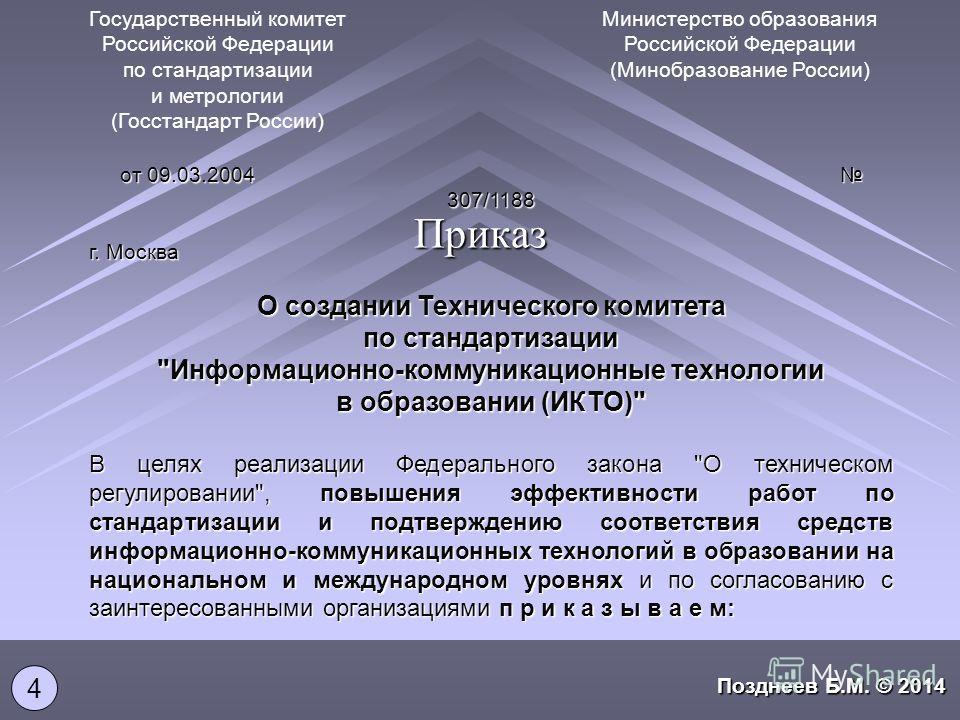 от 09.03.2004 307/1188 г. Москва О создании Технического комитета по стандартизации