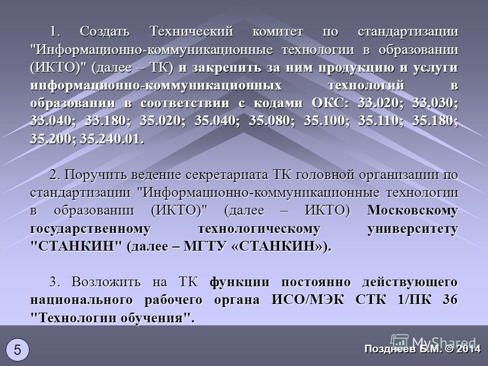 1. Создать Технический комитет по стандартизации