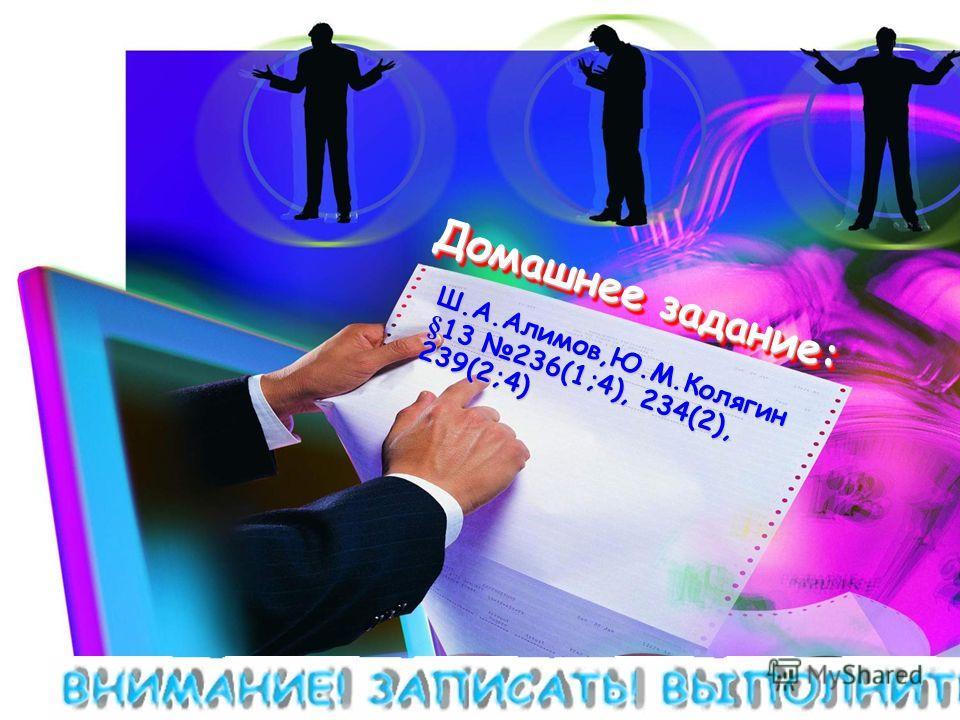 Домашнее задание: Домашнее задание: Ш.А.Алимов,Ю.М.Колягин §13 §13 236(1;4), 234(2), 239(2;4)
