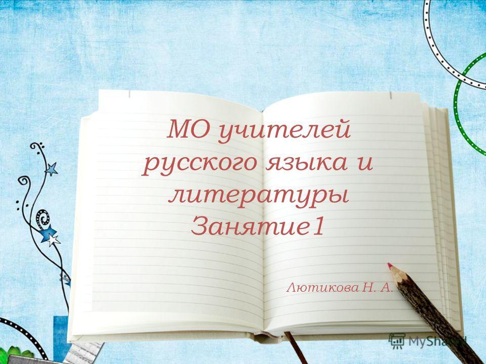 МО учителей русского языка и литературы Занятие1 Лютикова Н. А.