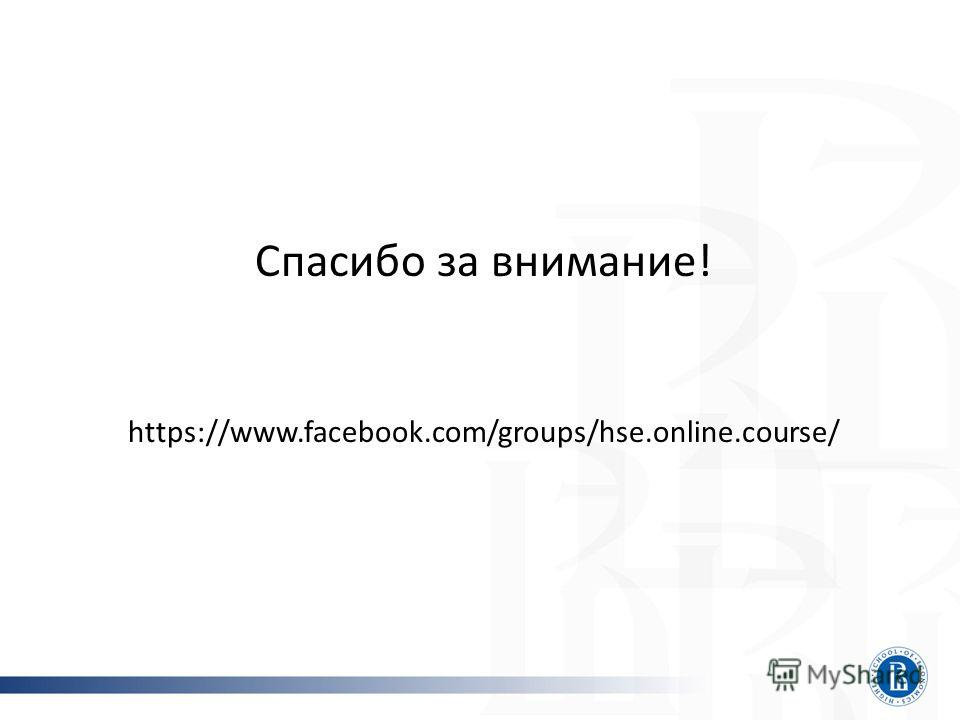 Спасибо за внимание! https://www.facebook.com/groups/hse.online.course/